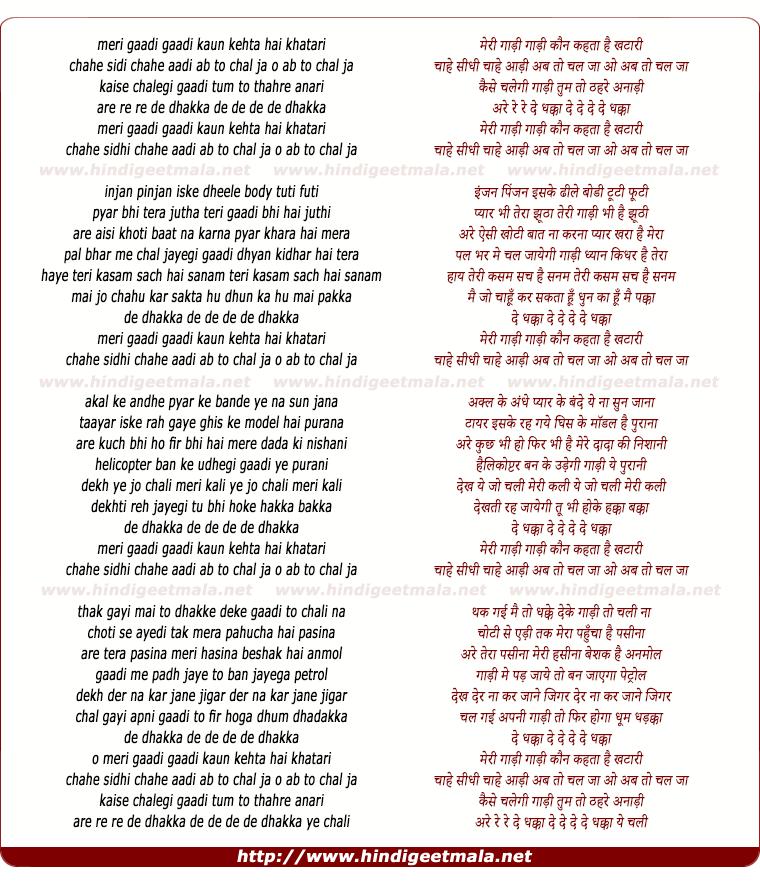 lyrics of song Meri Gadi Gadi Kon Kehta Hai Khatari
