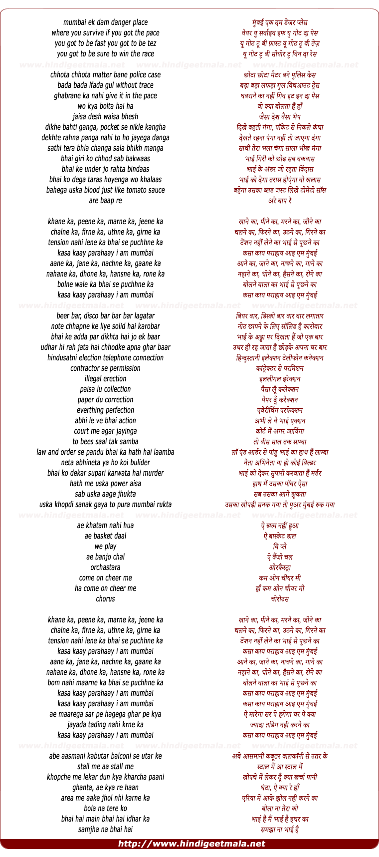 lyrics of song I Am Mumbai