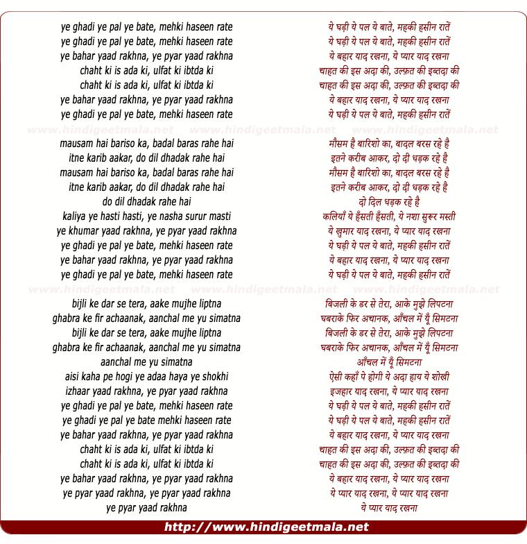 lyrics of song Ye Ghadi Ye Pal Ye Bate