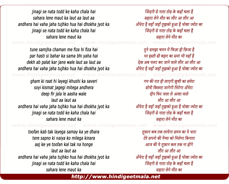 lyrics of song Zindagi Se Nata Tod Ke Kaha Chala Hai