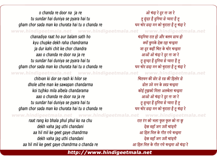 lyrics of song O Chanda Re Door Na Ja Re