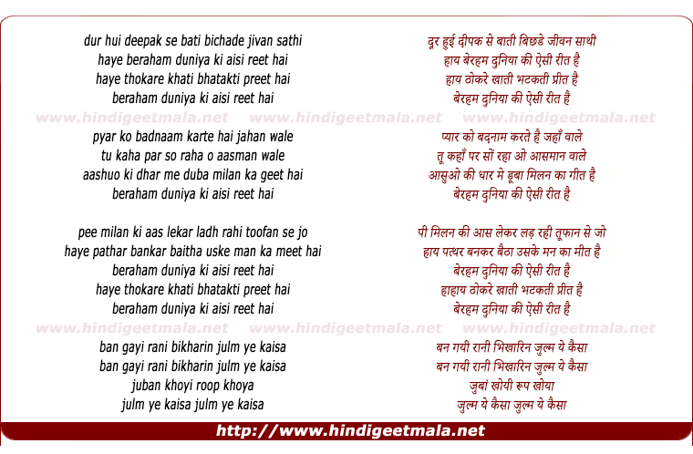 lyrics of song Dur Hui Deepak Se Bati