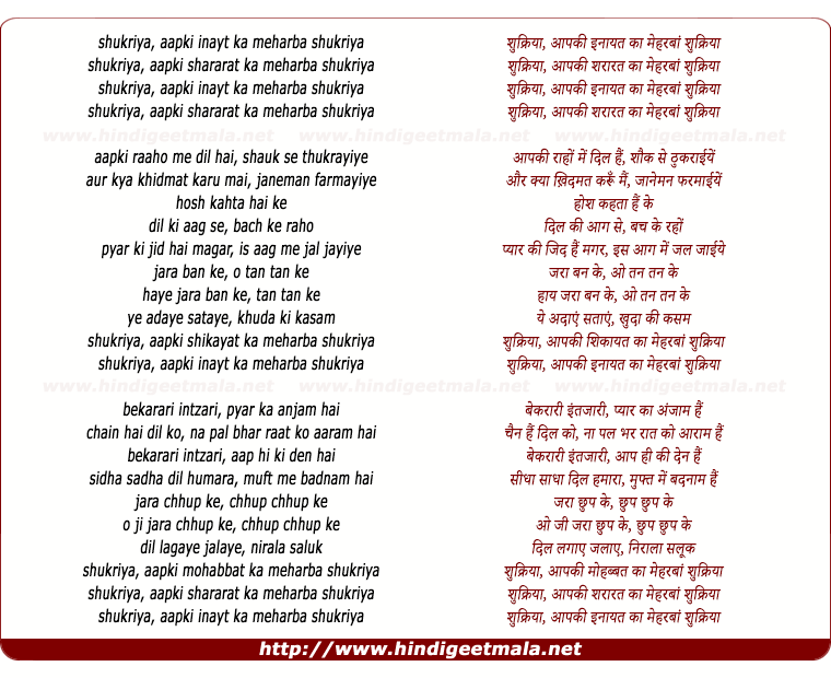 lyrics of song Shukriya Aapki Inayat Ka