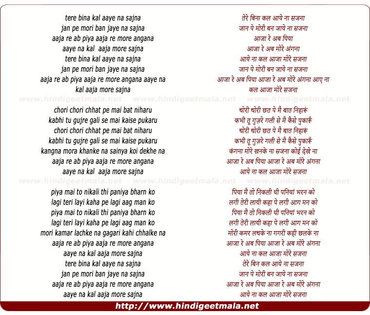 lyrics of song Tere Bina Kal Aaye Na Sajna