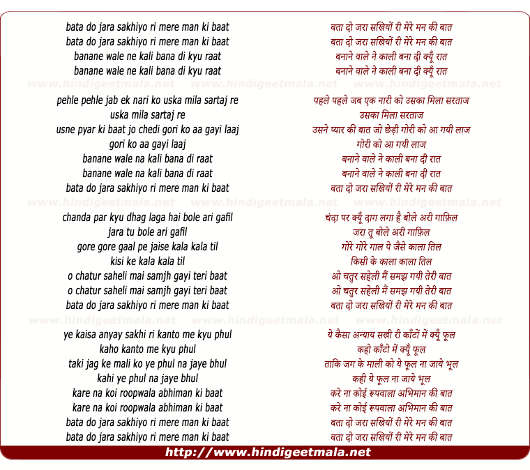 lyrics of song Bata Do Zara Sakhiyo Ri Mere