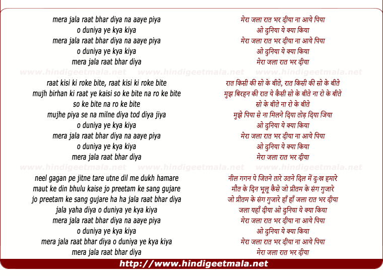 lyrics of song Mera Jala Raat Bhar Diya