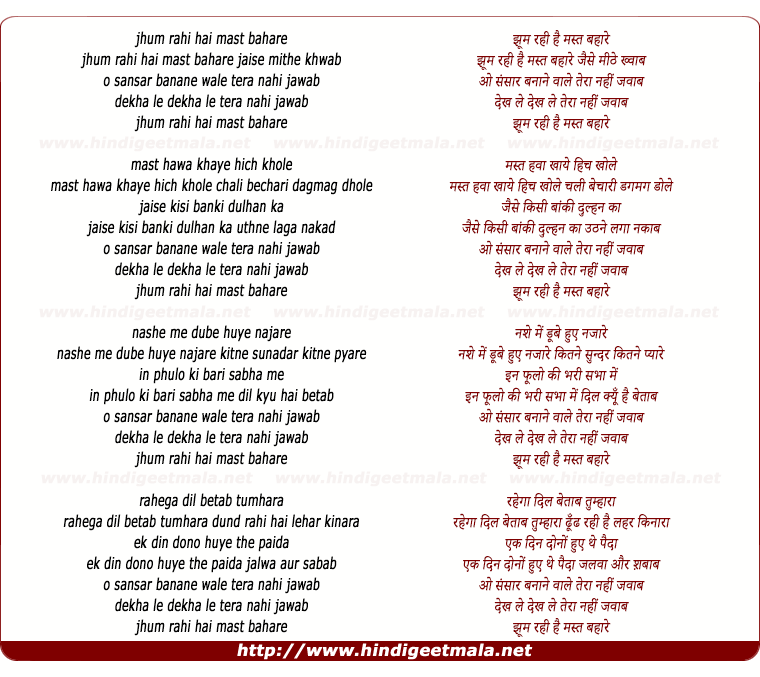 lyrics of song Jhum Rahi Hai Mast Bahaare