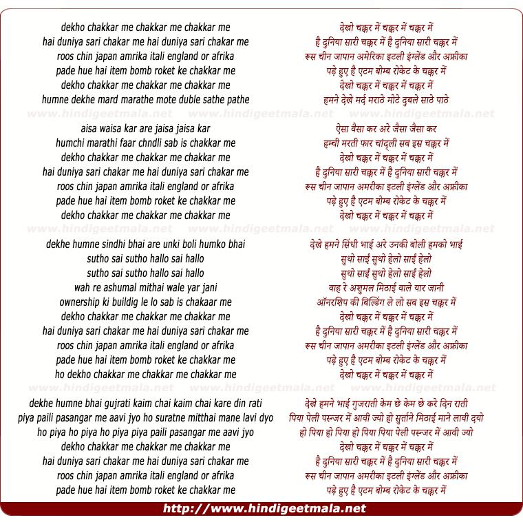 lyrics of song Dekho Chakkar Me Chakkar Me