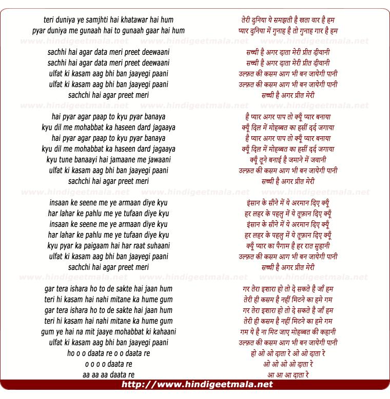 lyrics of song Sachhi Hai Agar Preet Meri