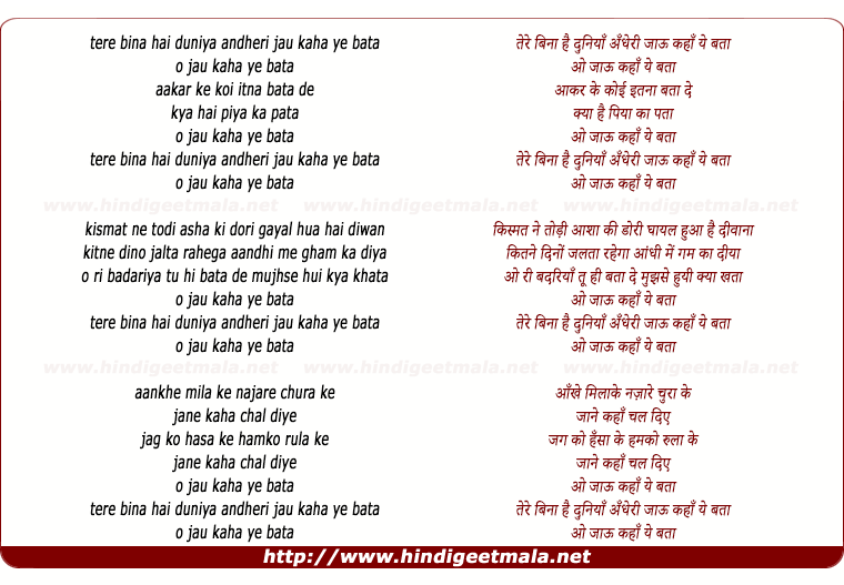 lyrics of song Tere Bina Hai Duniya Andheri Jau Kaha Ye Bata