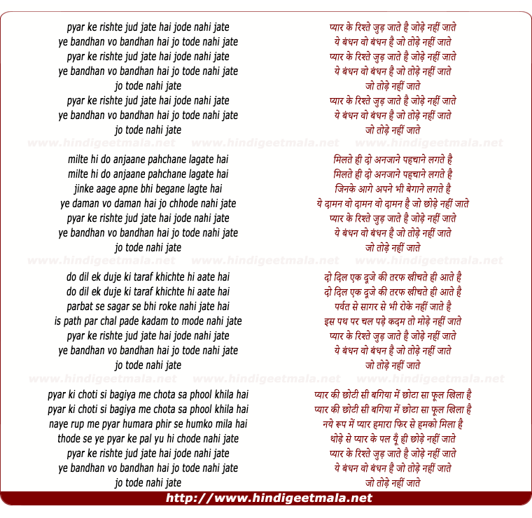 lyrics of song Pyar Ke Rishte Jud Jate Hai