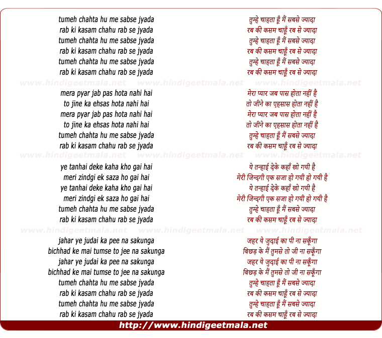lyrics of song Tumhe Chahta Hu Mai Sabse Jyada