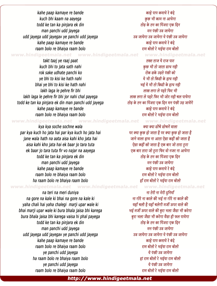 lyrics of song Kahe Paap Kamaye Re Bande