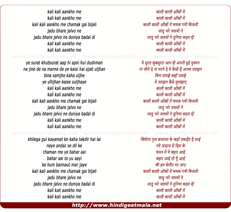 lyrics of song Kali Kali Ankho Me Chamak Gayi Bijli
