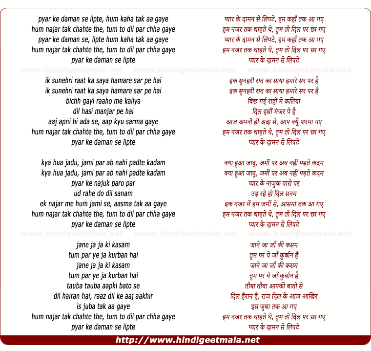 lyrics of song Pyar Ke Daman Se Lipte Ham Kaha Tak Aa Gaye