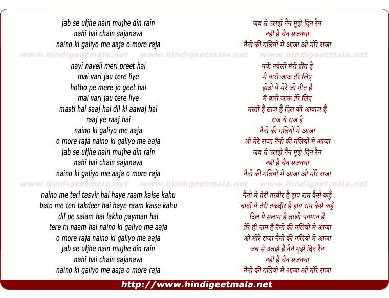lyrics of song Jab Se Uljhe Nain Mujhe Din Rain