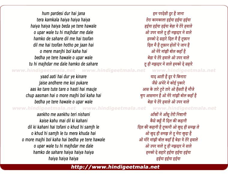 lyrics of song Hum Pardeshi Door Hai Jana