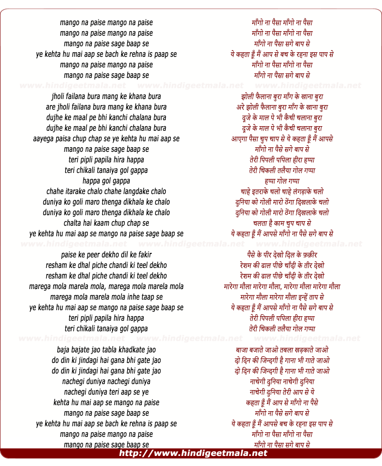 lyrics of song Mango Na Paisa Saghe Baap Se