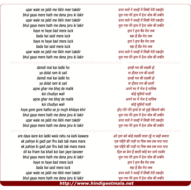 lyrics of song Uparwale Ne Jaldi Me