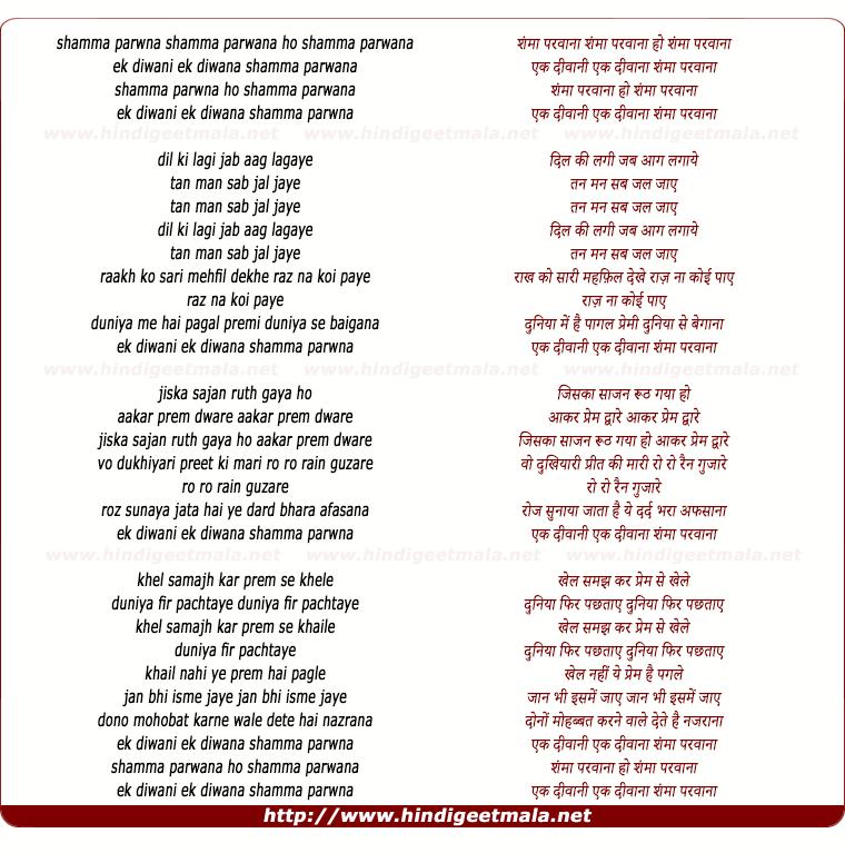 lyrics of song Shama Parwana O Shama Parwana
