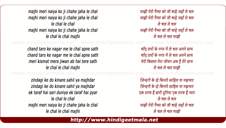 lyrics of song Maajhi Meri Naiya Ko Ji Chahe