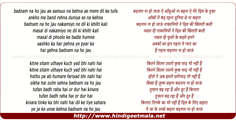 lyrics of song Badnaam Na Ho Jau Ae Aashuo Na Behna