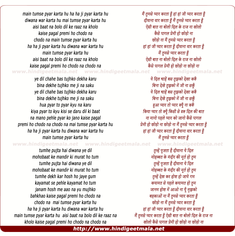 lyrics of song Main Tumse Pyar Karta Hu