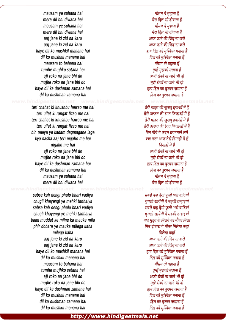 lyrics of song Mausam Ye Suhana Hai