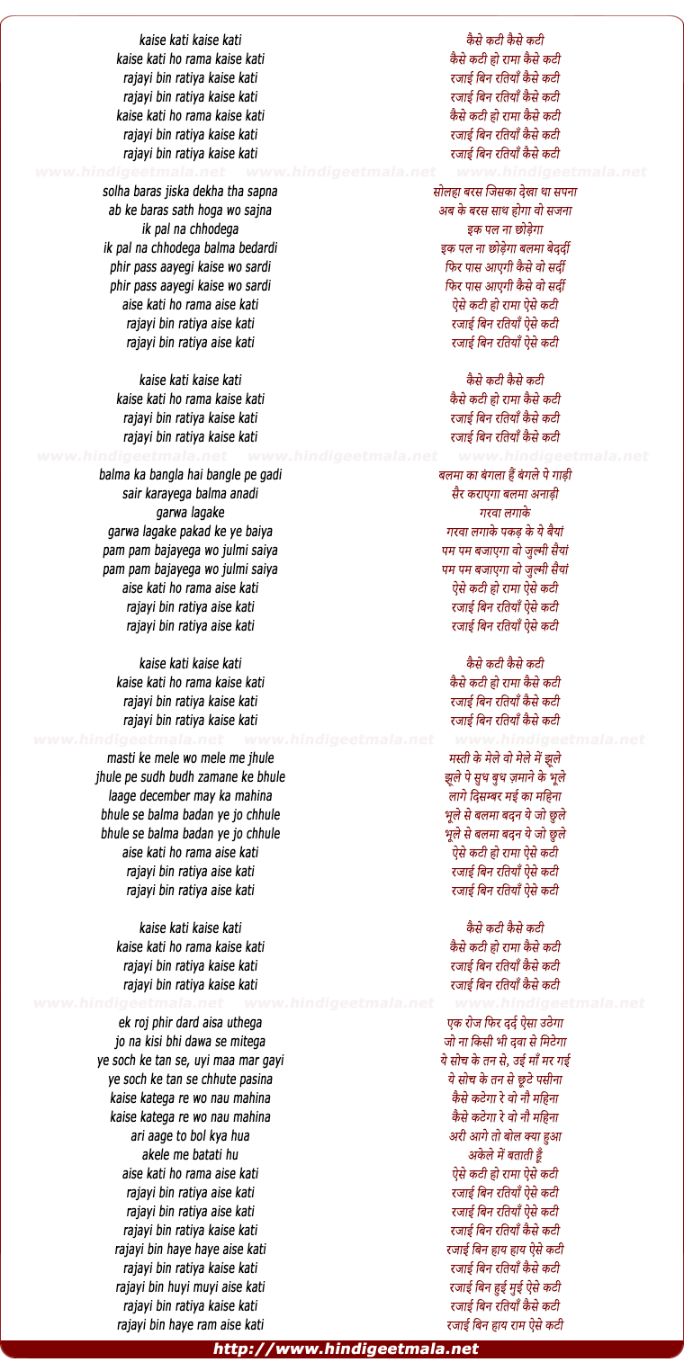 lyrics of song Rajai Bin Ratiyaa