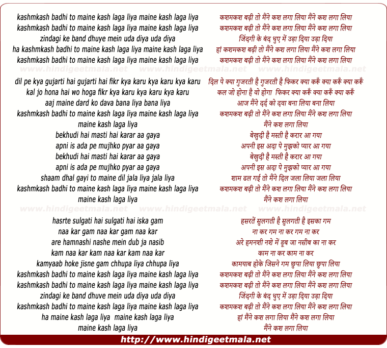 lyrics of song Kashmkash Badhi To
