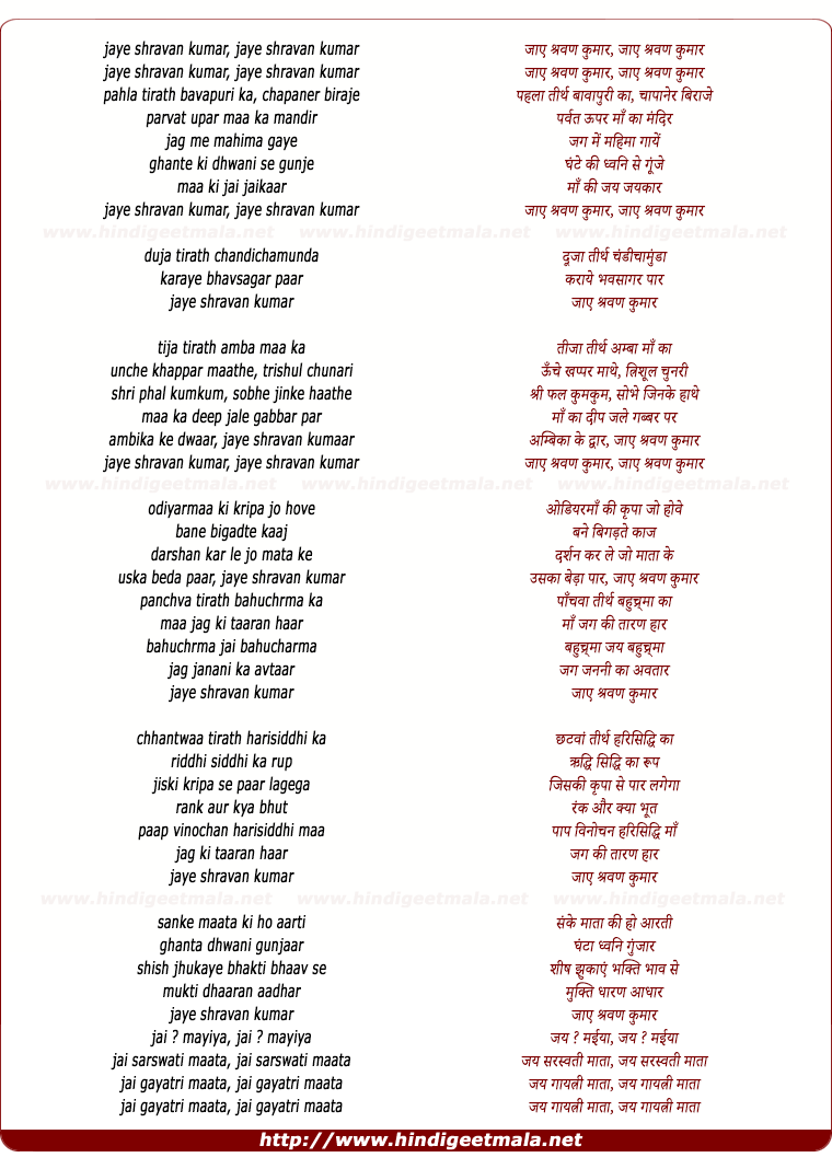 lyrics of song Aayi Shravan Kumar