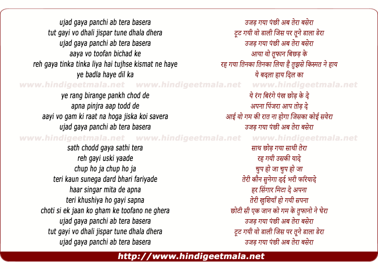 lyrics of song Ujad Gaya Panchi Ab Tera Basera