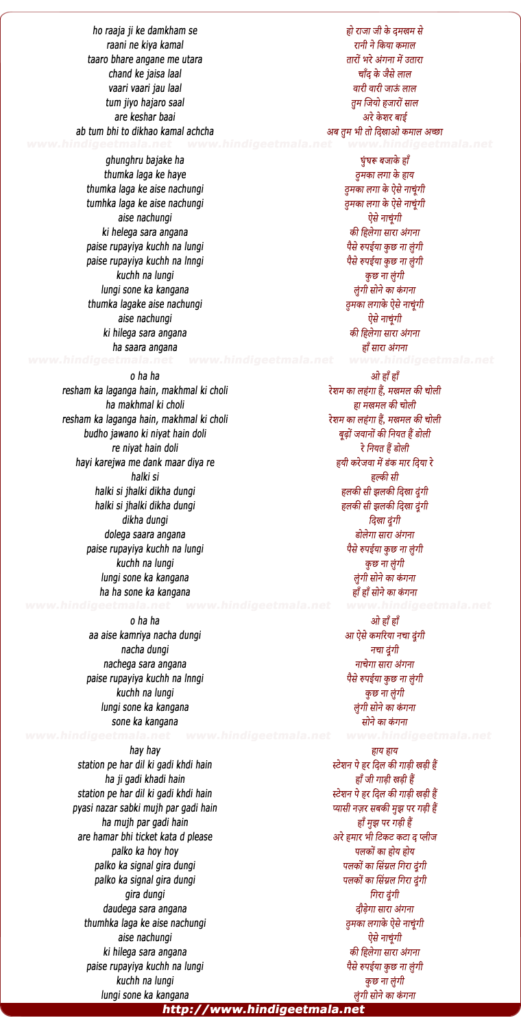 lyrics of song Rajaji Dam Khansi