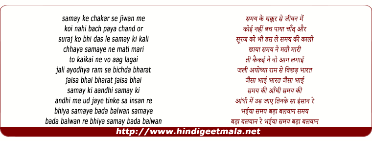 lyrics of song Samay Bada Balwan Hai
