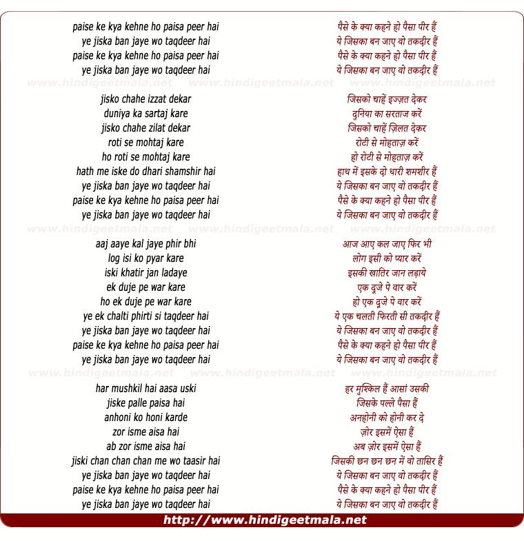 lyrics of song Paise Ke Kya Kehne Ho Paisa Peer Hai