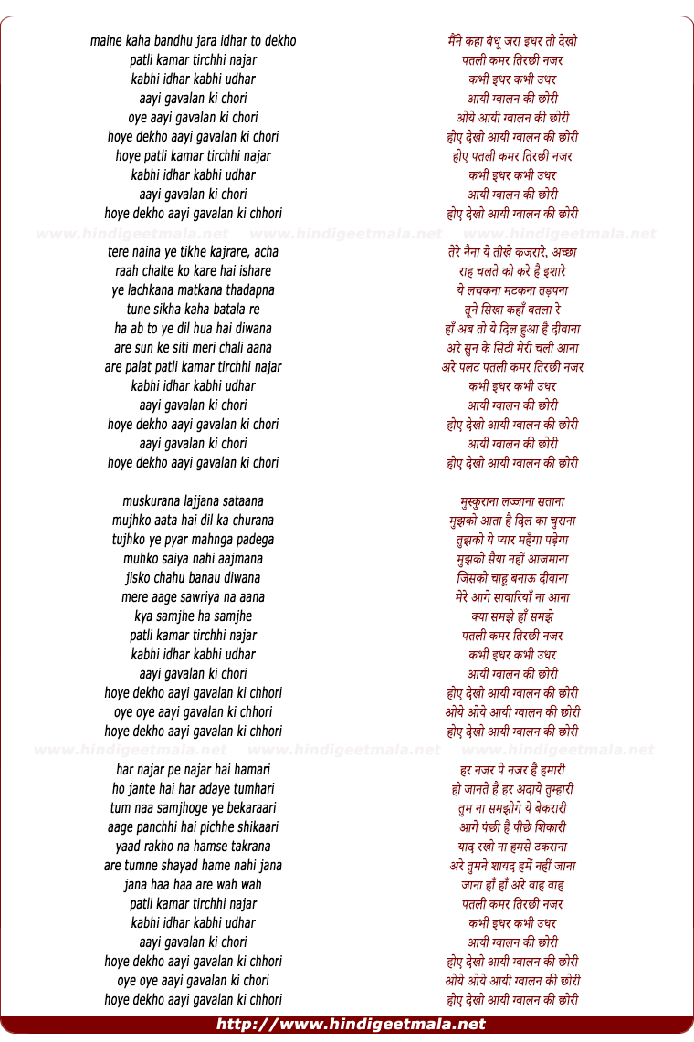 lyrics of song Patli Kamar Tirchi Nazar