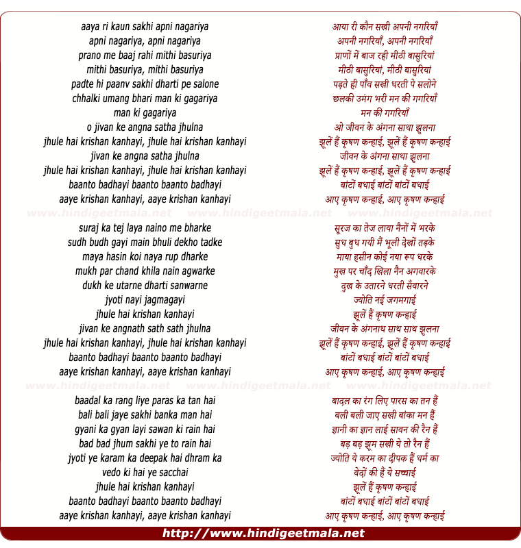 lyrics of song Aaya Ri Kaun Sakhi