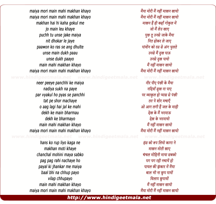 lyrics of song Maiya Mori Mai Nahi Maakhan Khayo