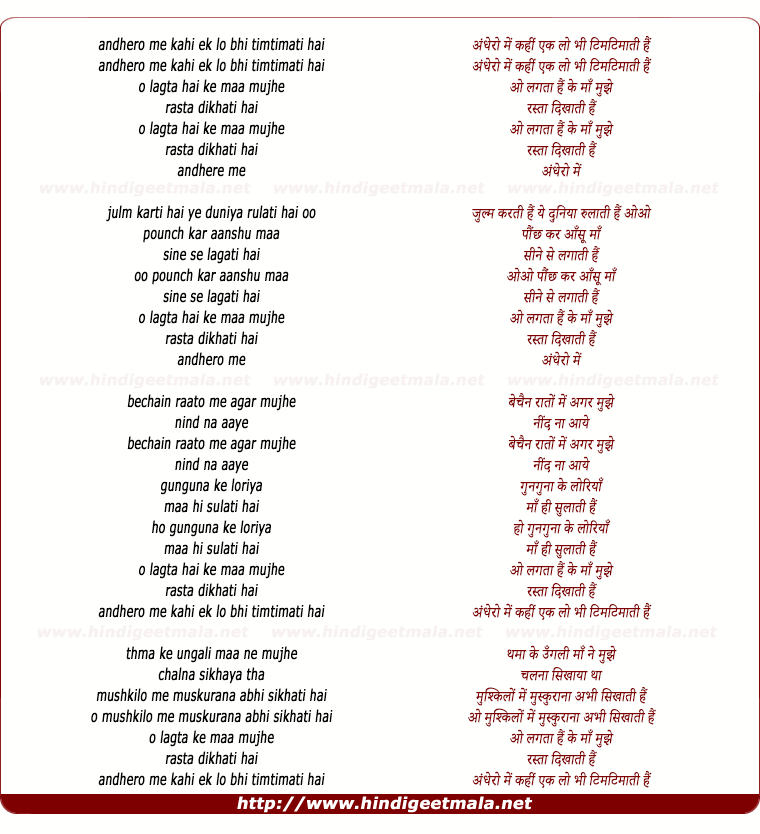 lyrics of song Andhero Me Kahi Ek Lo Bhi Timtimati Hai