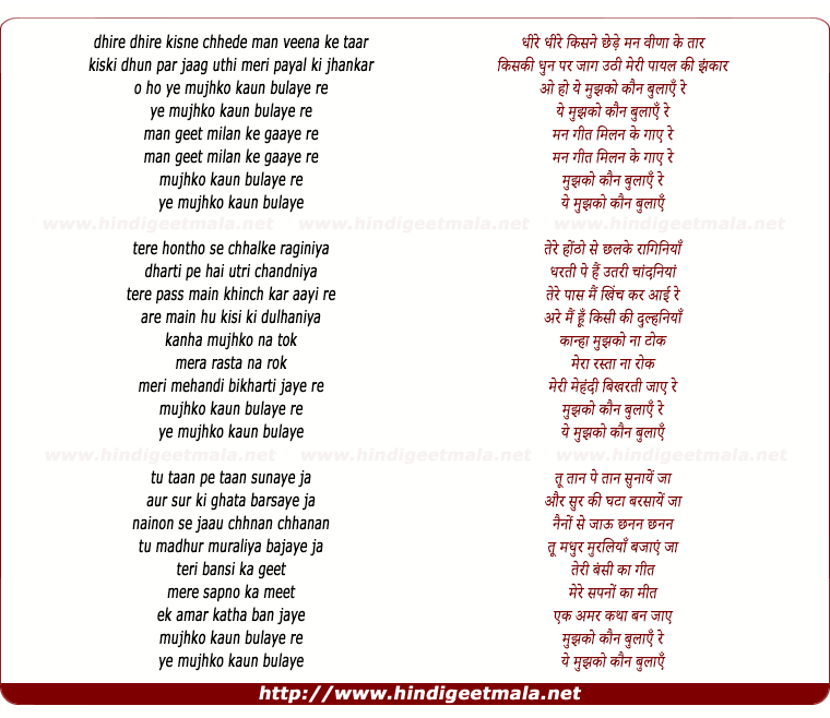 lyrics of song Ye Mujhko Kaun Bulaya Re