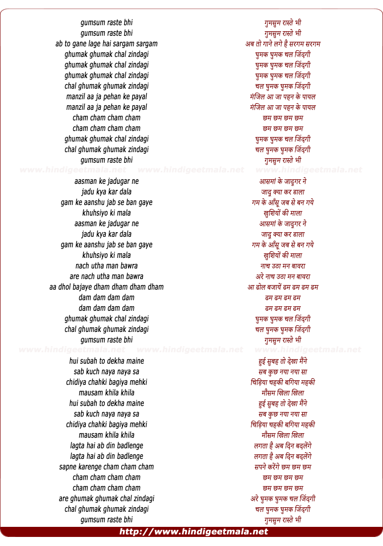 lyrics of song Gumsum Raste Bhi (Manjil Aa Ja Pehan Ke Payal)
