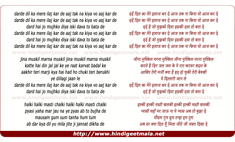 lyrics of song Dard E Dil