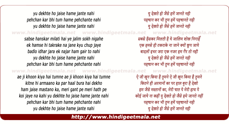 lyrics of song Yu Dekhte Ho Jaise Hame Jante Nahi