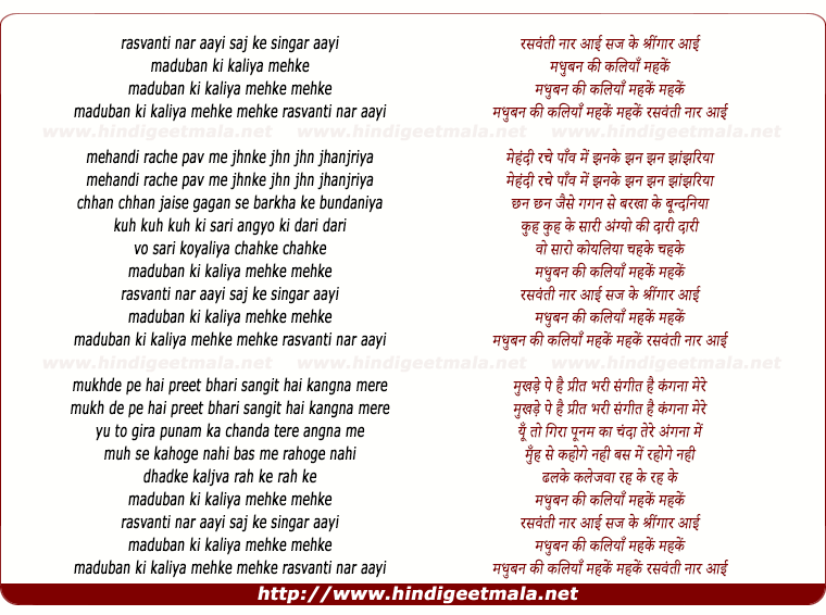 lyrics of song Rasvanti Naar Aayi Saj Ke Singar Aayi