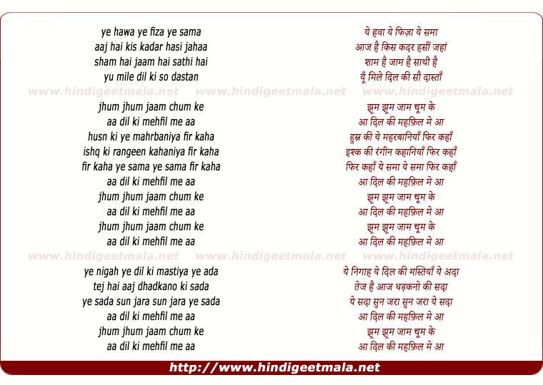 lyrics of song Ye Hawa Ye Fiza Ye Sama Aaj Hai Kis Kadar Hasin