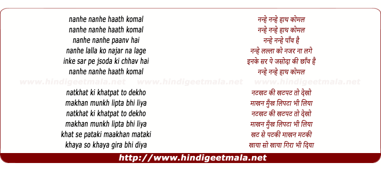 lyrics of song Nanhe Lala Ko Nazar Na Lage