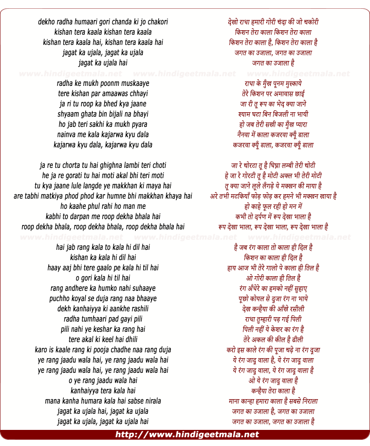 lyrics of song Dekho Radha Hamari Gori