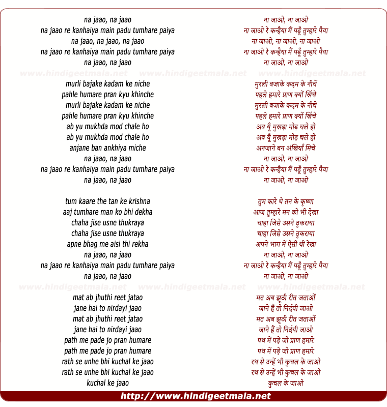 lyrics of song Na Jao Re Kanhaiya Mai Padu Tumhare Paiya
