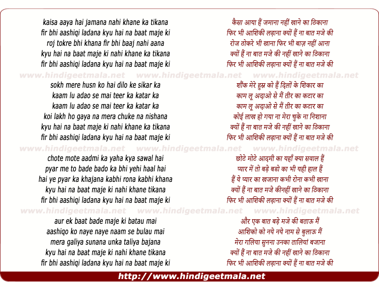 lyrics of song Kaisa Aaya Hai Zamana