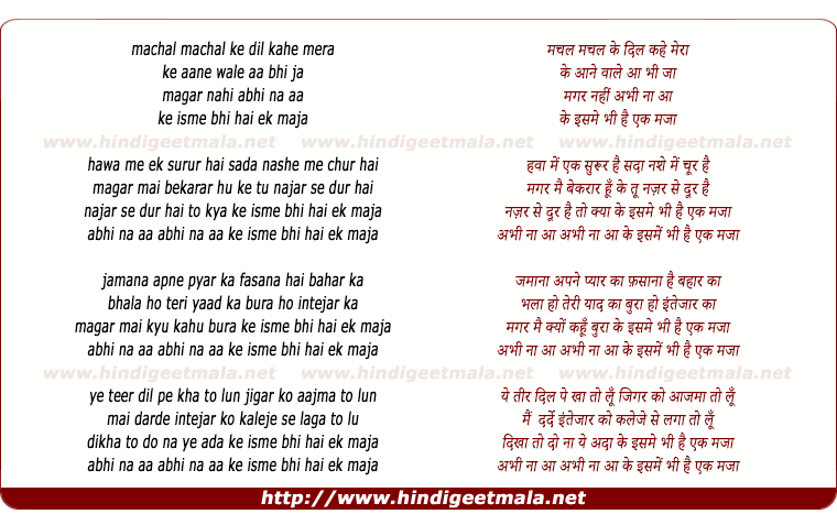 lyrics of song Machal Ke Dil Kahe Mera